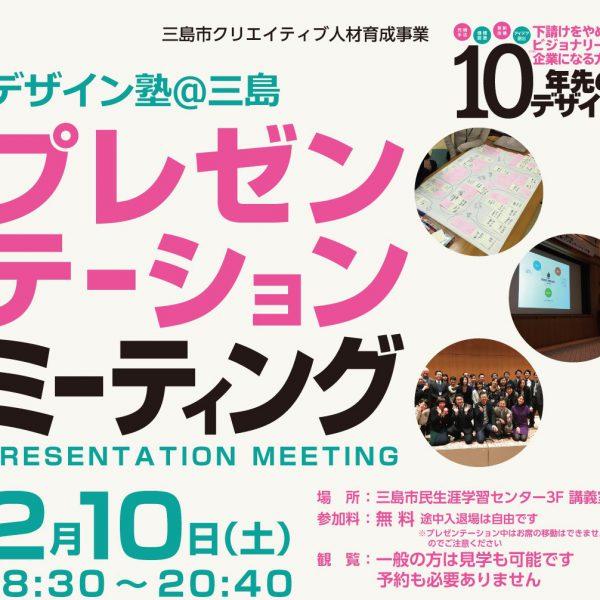 デザイン塾@三島 プレゼンテーションミーティング開催