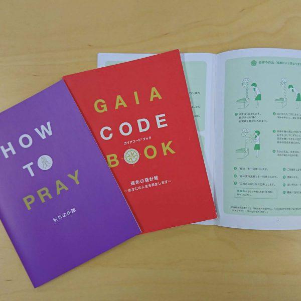 ガイアコードブックと祈りの本をデザインしました。