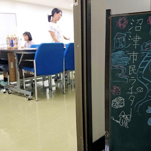 沼津子どもライター 編集会議
