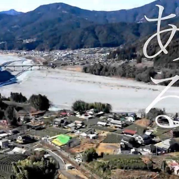 川根本町職員募集動画