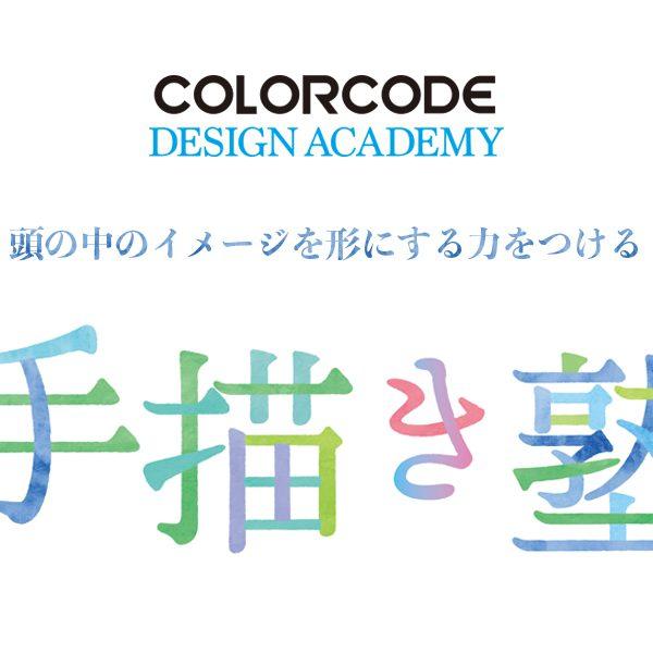 デザインアカデミー 手描き塾